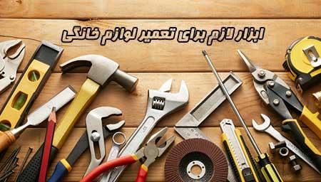 ابزار مورد نیاز برای تعمیر لوازم خانگی